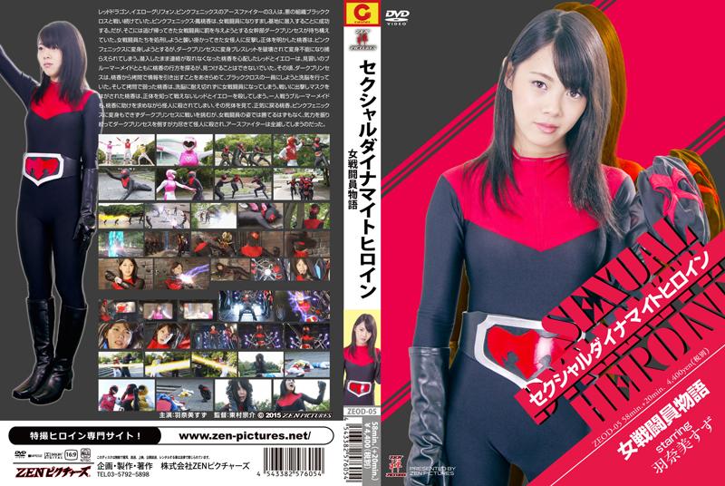 ZEOD-05 セクシャルダイナマイトヒロイン 女戦闘員物語 イメージメーカー: イメージレーベル: