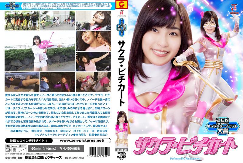 ZEOD-20サクラ・ピチカート イメージレーベル: Uniform / Costume Heroine Action