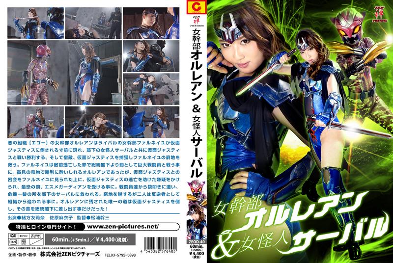 ZEOD-40 女幹部オルレアン&女怪人サーバル 松浦幹三 Heroine Action イメージレーベル: