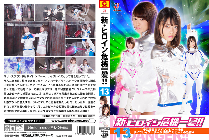 ZEOD-57 新・ヒロイン危機一髪!!13 武装戦隊サイレンジャー外伝 ... Heroine Action ZENピクチャーズ