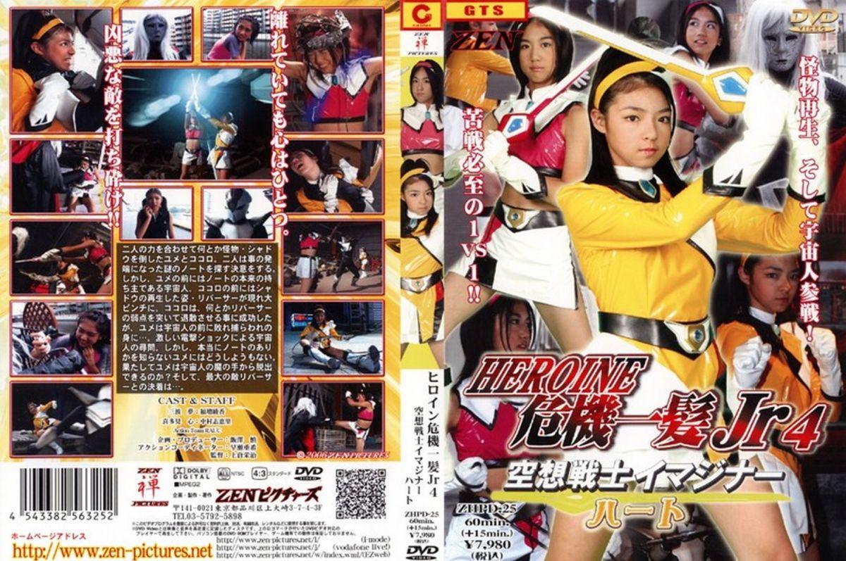 ZHPD-25 ヒロイン危機一髪!!Jr4 空想戦士イマイジナー ハート Uniform / Costume 禅 イメージメーカー: