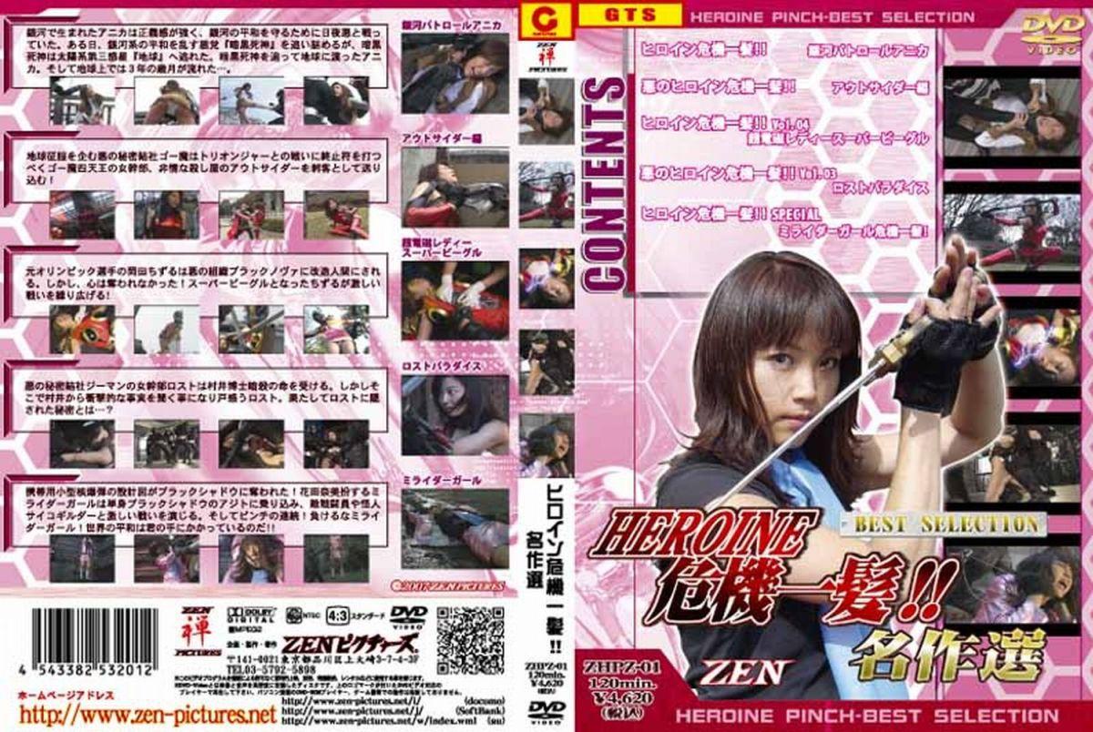 ZHPZ-01 ヒロイン危機一髪!!名作選 イメージレーベル: 総集編/BOX 制服/コスプレ
