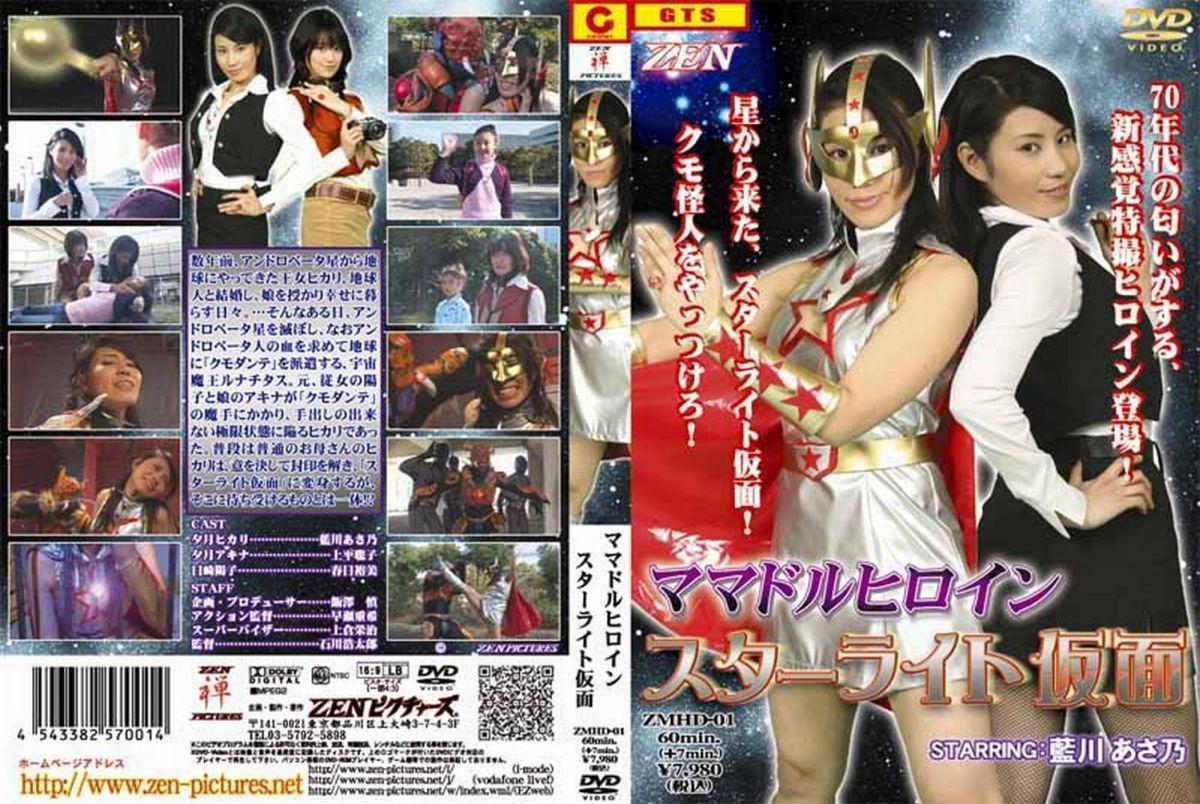 ZMHD-01 ママドルヒロイン スターライト仮面 Heroine Action ヒロインアクション イメージメーカー: