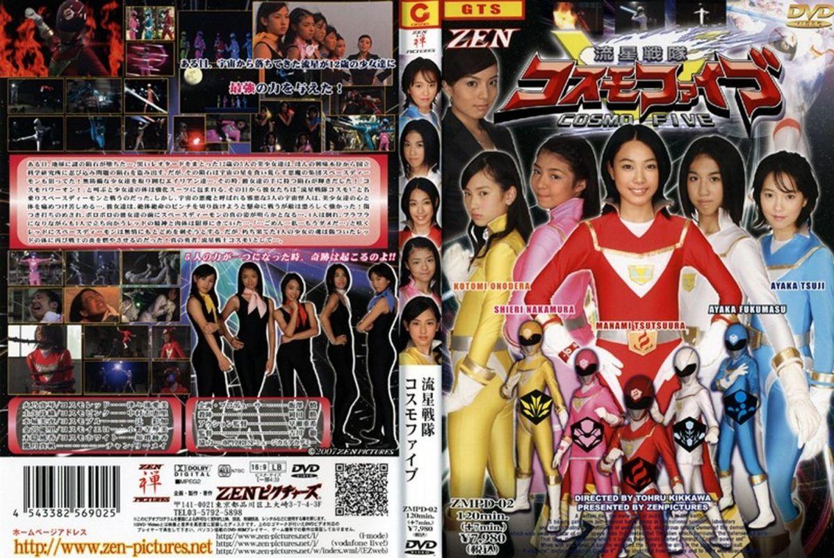 ZMPD-02 流星戦隊 コスモファイブ Uniform / Costume ヒロインアクション 禅 JS