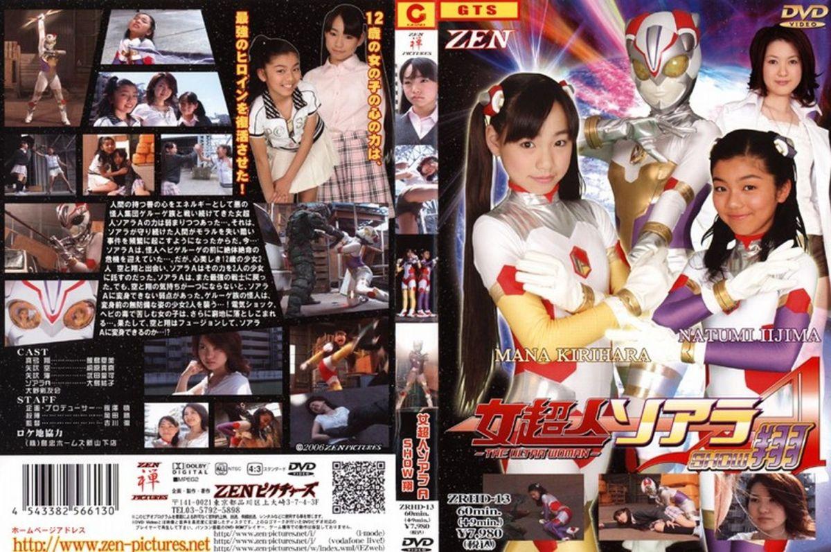 ZRHD-13 女超人ソアラA SHOW翔 イメージメーカー: 禅 イメージレーベル: ヒロインアクション