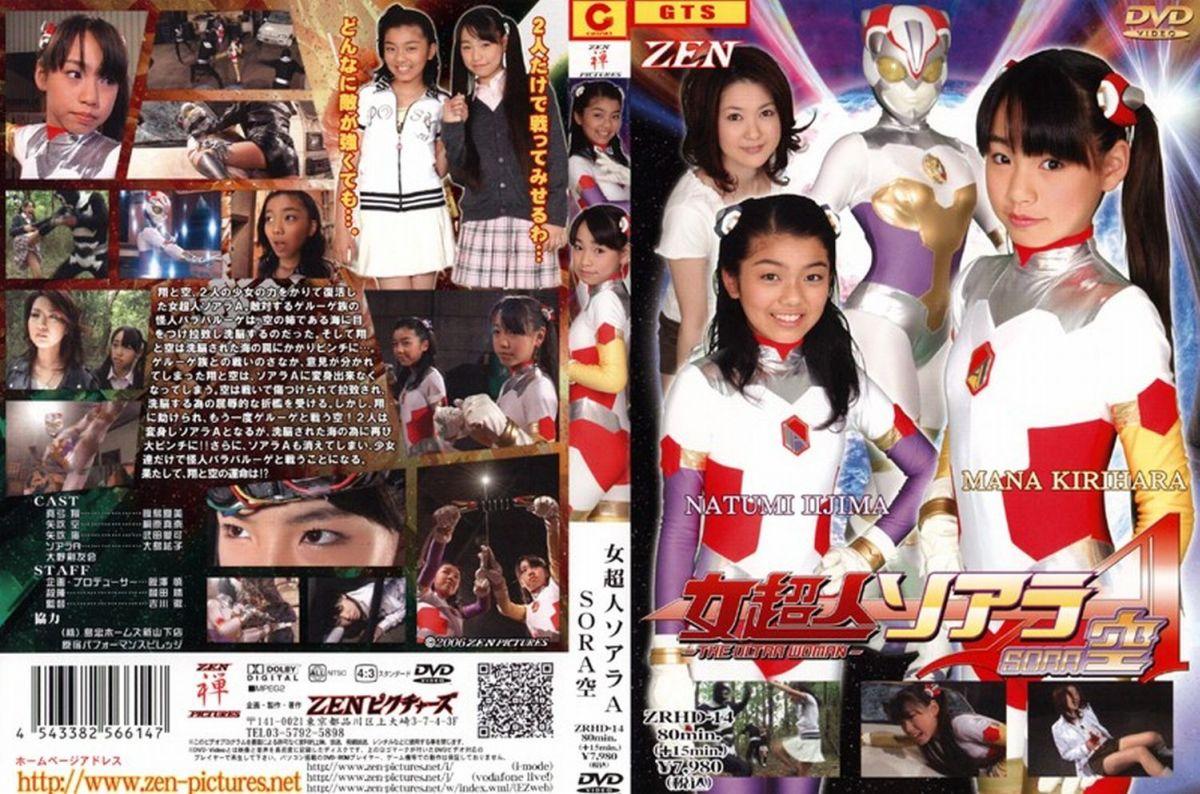 ZRHD-14 女超人ソアラA SORA空 80分 Uniform / Costume 禅