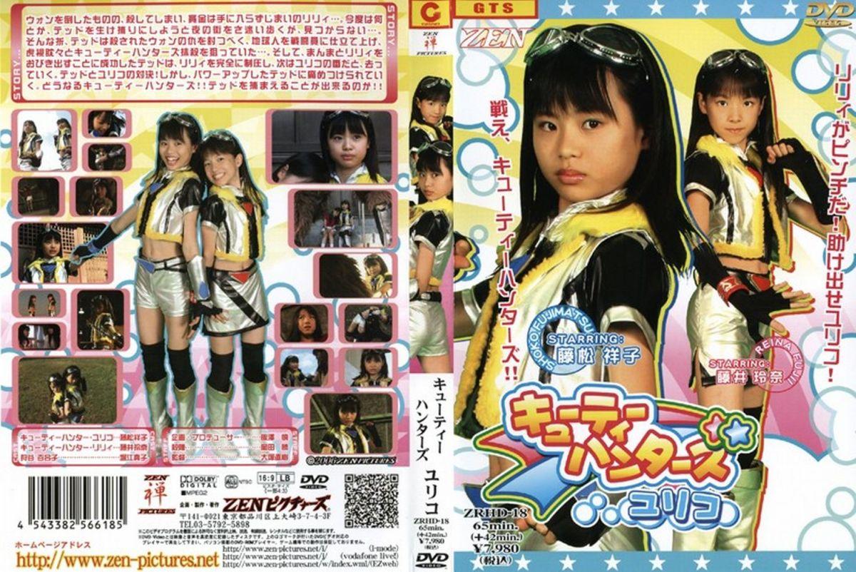 ZRHD-18 キューティーハンターズ ユリコ 大塚直樹 ZENピクチャーズ Heroine Action