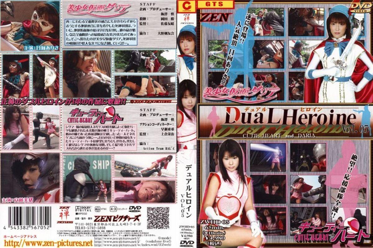 ZWHD-05 デュアルヒロイン VOL.05 イメージメーカー: 総集編/BOX 65分