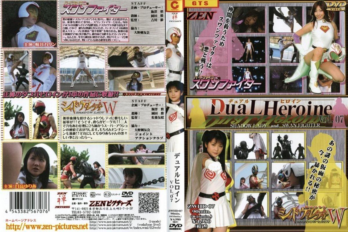 ZWHD-07 Dual Heroine Vol.07, Yuria Hidaka, Karin Sakurai
