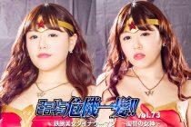 THP-73グレイヴ・ダンサーのスーパーヒロインVol.73ダイナ女 - 女神の復讐 - 浜崎真央
