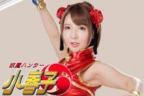 GHKQ-46  え ぃ ぃ l ふ ん て r こ る な こ ゆ ず し ら さ き Yuzu Shirasaki